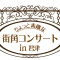 20160323_logo_machikon_01