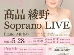 20160528sopranolive01