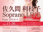 20161126sopranolive01