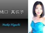 700x300_profile_maikohiguchi_02