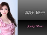 700x300_profile_manoayako_02