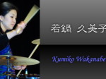 700x300_profile_wakanabekumiko_01