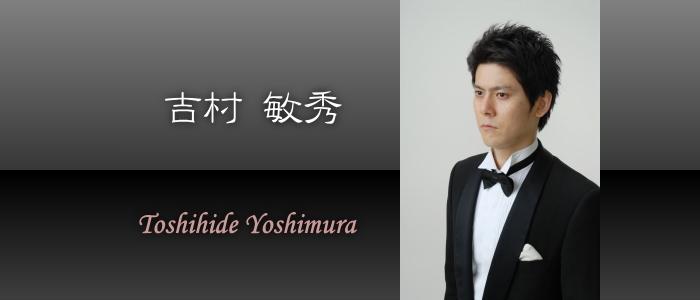 吉村 敏秀(よしむら としひで)- テノール歌手   房総楽友協会