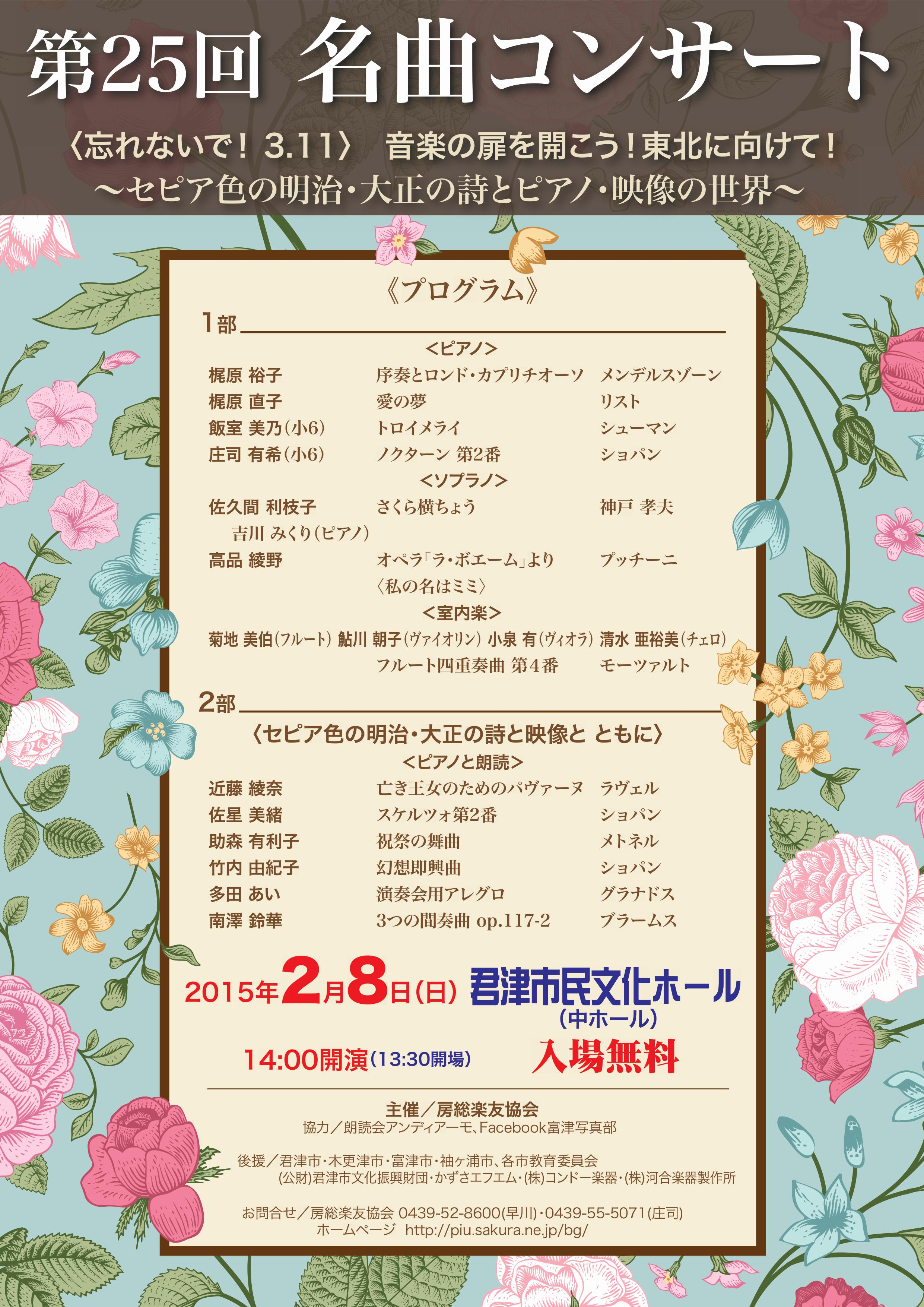 flyer_concert025_02